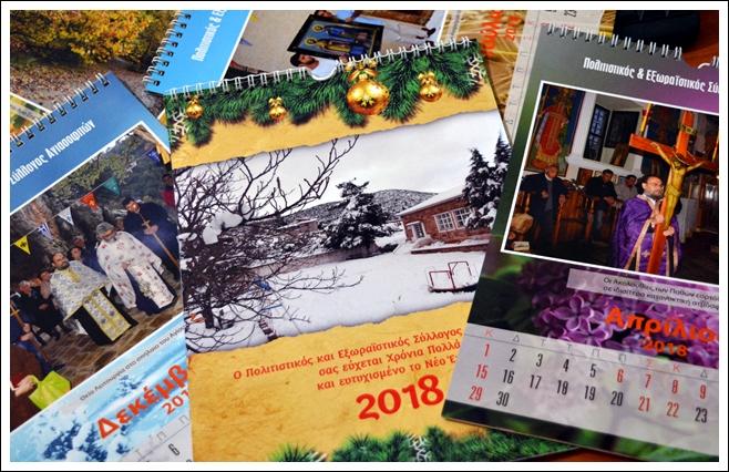 Ημερολόγιο 2018