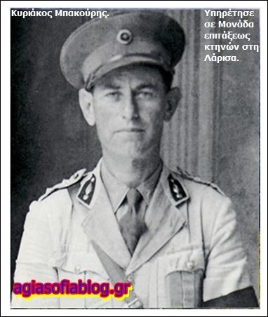 Κ. Μπακούρης