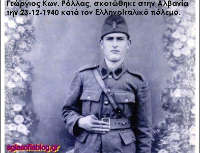 ΖΕΡΒΑΣ μ