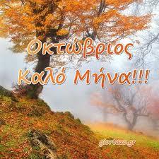 Οκτώβριος...Καλό μήνα σε όλους!!!
